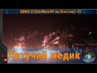Летучий медик  ARMA 3 (StarWarsRP на StarLine)| #3
