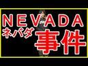 【NEVADA】長崎佐世保の小6同級生女児首切り殺害事件から11年 今でも校長室 123