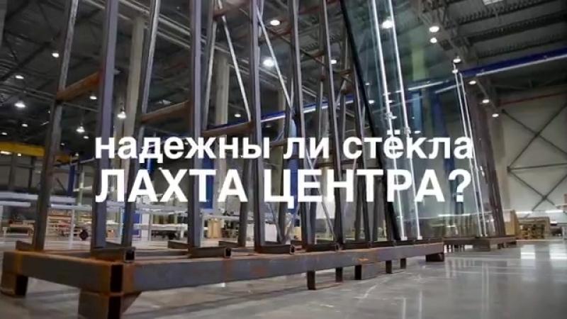 Стекла Лахта Центра испытание на прочность спб tower познавательное видео