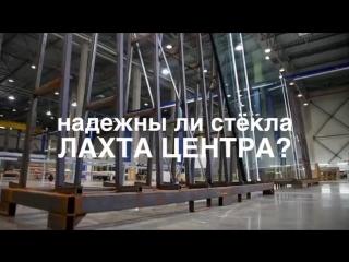 Стекла #Лахта Центра - испытание на прочность #спб #tower #познавательное #видео
