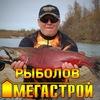 Магазин Рыболов Мегастрой