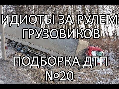 ИДИОТЫ ЗА РУЛЕМ ГРУЗОВИКОВ Подборка ДТП 20 МАРТ 2018 TRUCK CRASH COMPILATION