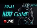 🔥 27.04. NEXT GAME Live FINAL ПЕРВЫЙ ЗАКРЫТЫЙ ШКОЛЬНЫЙ LAN-турнир по CS 1.6 🔥