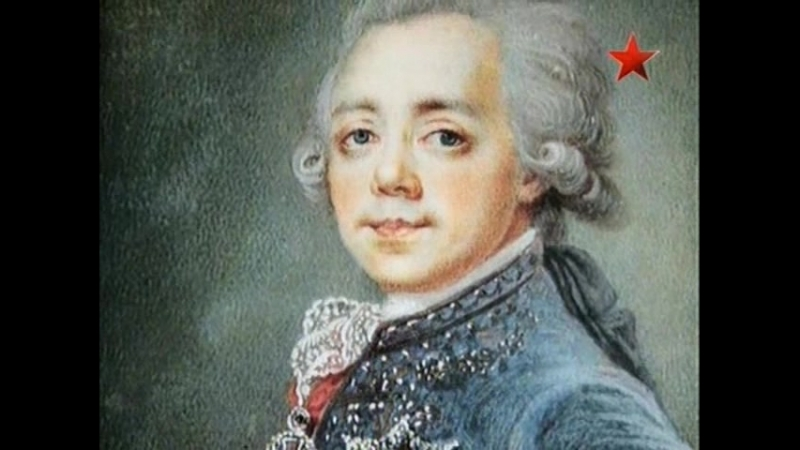 Убийство Павла I. 11 Марта 1801 года