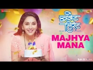 Majhya Mana - Bucket List _ Sumeet Raghvan Madhuri Dixit-Nene _ Rohan Pradhan