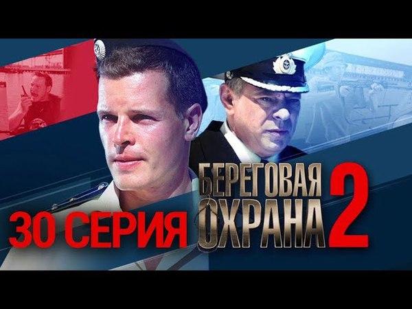 Береговая охрана 2 сезон 30 серия (2015) HD 1080p