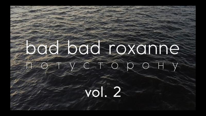Bad bad roxanne | по ту сторону | vol. 2
