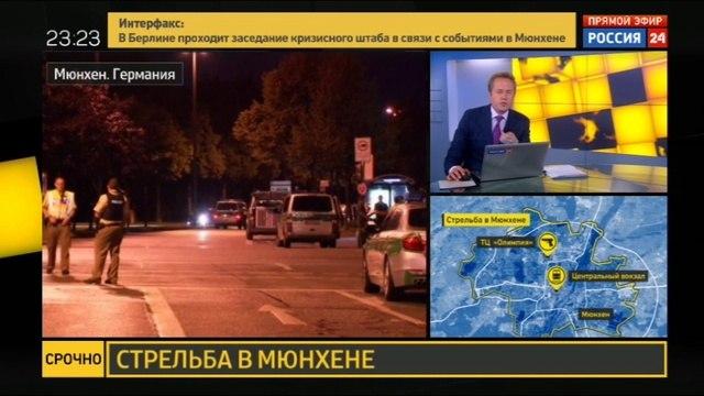 Новости на Россия 24 • Владимир Евсеев: за стрельбой в Мюнхене может стоять спящая ячейка ИГ