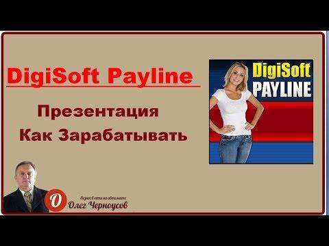 DigiSoft Payline Презентация Как Зарабатывать