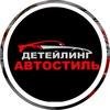 АВТОСТИЛЬ-ДЕТЕЙЛИНГ-ЦЕНТР-БЕЛГОРОД-Ceramic Pro