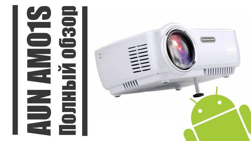 Проектор AUN AM01S 1400 люмен светодиодный Обзор Тест видео. Купить за $100