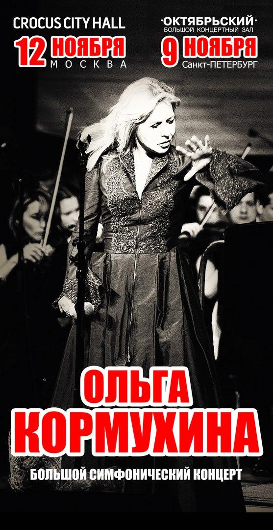 Ольга Кормухина, Москва - фото №2