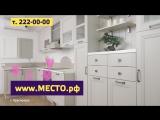 Кухни МЕСТО, Красноярск. Тамара Васильева рекомендует!