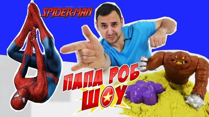 Папа РОБ и Человек Паук против Песочного Человека