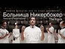 Больница Никербокер сериал The Knick 1 сезон
