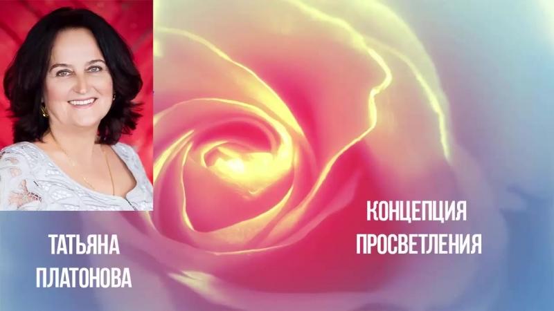 Татьяна Платонова. 2-3 Концепция Просветления