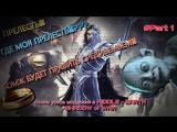 Клиника Live №18   Прохождение Middle-earth Shadow of War