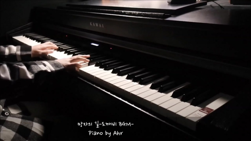 The path of the deceased - (OST Dokkaebi) Piano cover