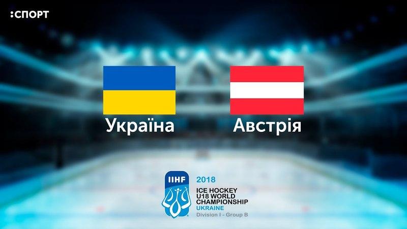 Чемпіонат світу з хокею U-18. Австрія - Україна. Повний матч (15.04.2018)