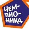 Чемпионика Северодвинск -Футбол для детей от3лет