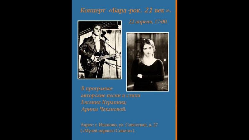 Реклама Радио Россия Иваново Концерт Евгения Курапина и Арины Чекановой