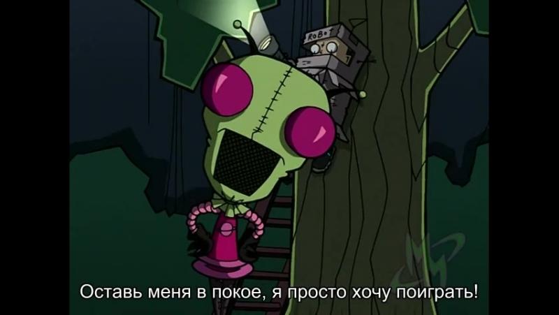 Invader Zim | Захватчик Зим. 1s 26e. Mysterious Mysteries [rus sub]
