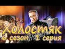 Холостяк 6 сезон 1 серия 11.03.18