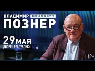 Творческий вечер Владимира Познера, 29 мая, Дворец Республики