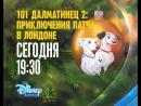 Анимационный фильм «101 далматинец» и «101 далматинец 2: Приключения Патча в Лондоне» на Канале Disney!