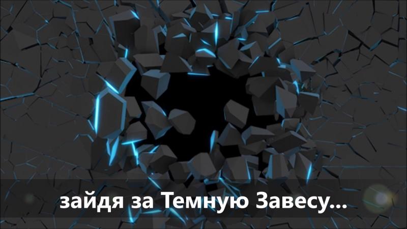 Темная завеса Елена Володина