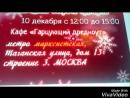 Новогодняя встреча МХ и Эах Лаверов