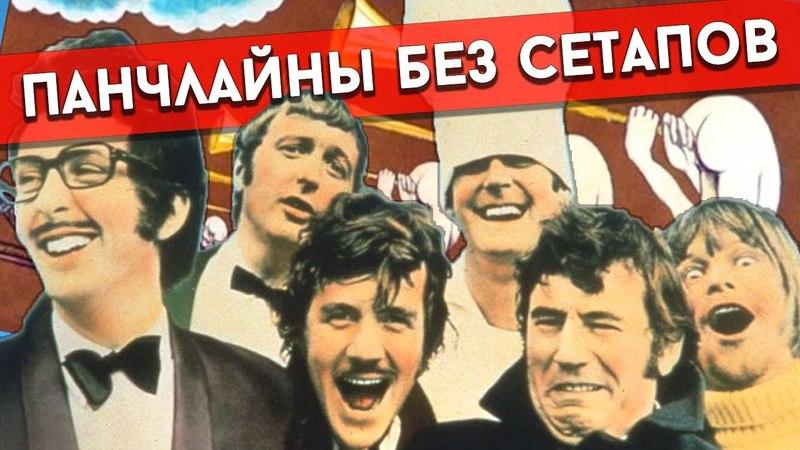 Летающий цирк Монти Пайтона - Сетапы без панчлайнов