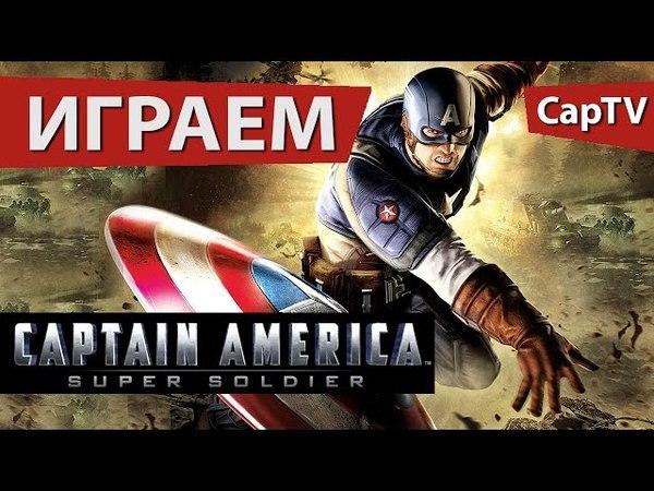 Captain America Super Soldier - Обзор - Let's Play - Gameplay - Прохождение - Капитан Америка
