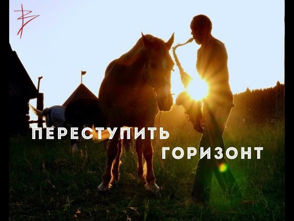 Фильм - биография Виталия Сундакова Переступить горизонт HD