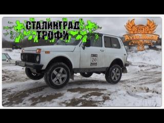 Гонки по бездорожью 4х4 Сталинград Трофи⁄ Off-road racing 4x4 Stalingrad Trophy