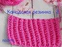 МК. Канадская резинка - 2. Интересный и простой./ knitting pattern