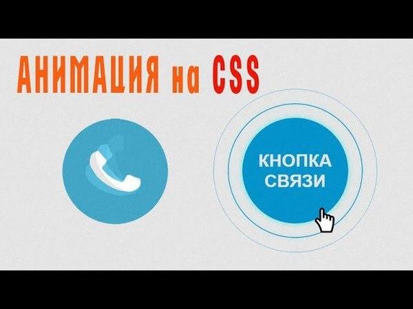 Animation css / Импульсный эффект при помощи Transform Scale