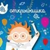 "Научное шоу ""ОТКРЫВАШКА"" Чебоксары"