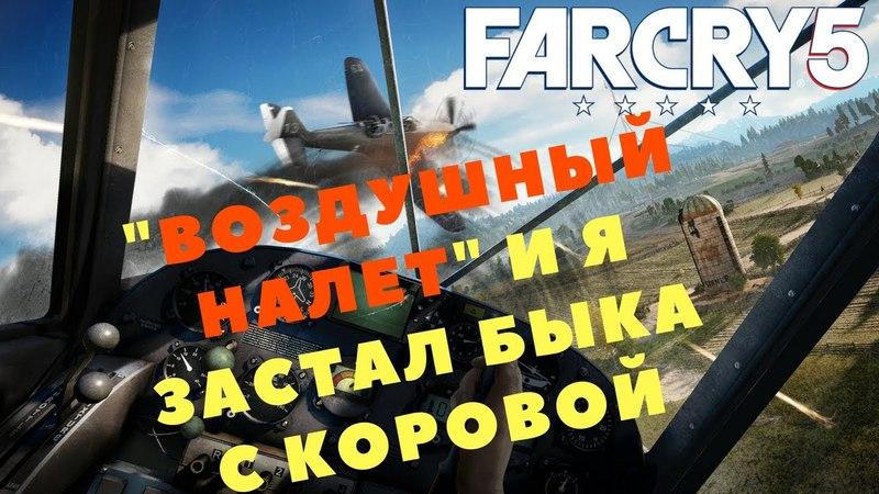 Far Cry 5 - ВОЗДУШНЫЙ НАЛЕТ И Я ЗАСТАЛ БЫКА С КОРОВОЙ (ПРОХОЖДЕНИЕ ИГРЫ) 11