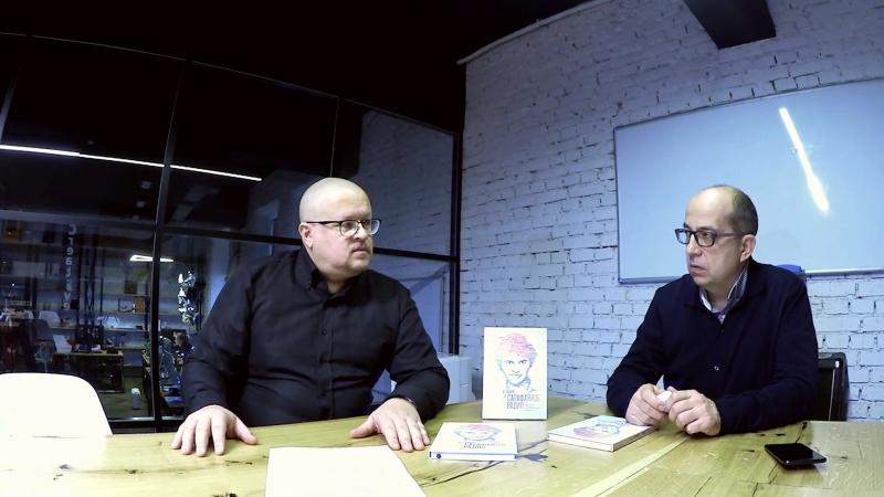 """Игорь Манн и Кирилл Горский. Обсуждаем книгу """"В эфире сарафанное радио"""""""