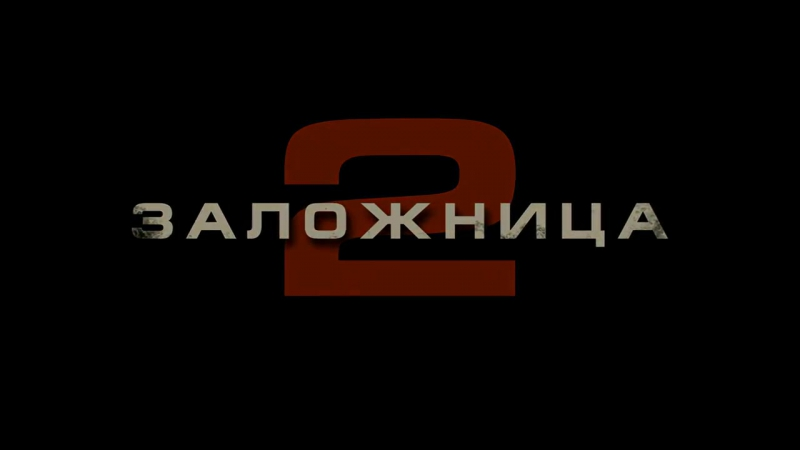 Заложница 2 Русский трейлер HD1080