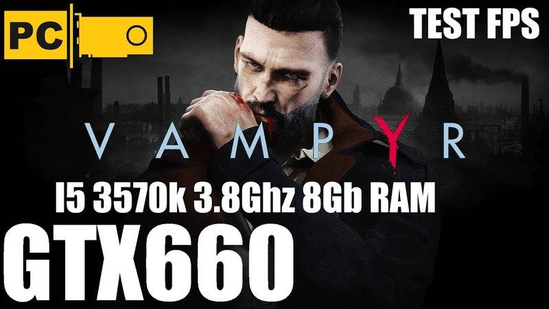 Запуск Vanpyr на среднем пк I5 3570k, GTX660, 8GB RAM