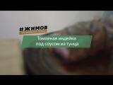 #ПравильнаяКухня Игоря Невинского и Юрия Жимова Гость студии Михаил Истомин