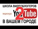 Создаем Школу видеоблогеров в вашем городе УРОК2