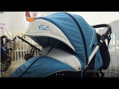 Camarelo Elf - одна из лучших прогулочных колясок