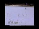 Надпись оставленная русскими солдатами в Алхан-Юрте. 1999 год.