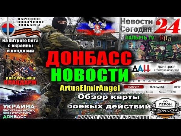 Донбасс Новости 16 мая 2018 на ArtuaElmirAngel » Freewka.com - Смотреть онлайн в хорощем качестве