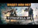 Будет или нет Titanfall 3?