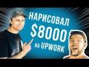 Фрилансер иллюстратор $8000 с Upwork на рисунках