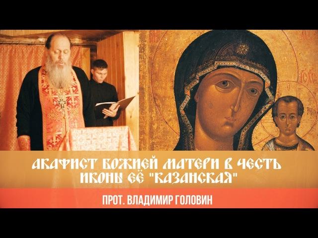 Акафист Божией Матери в честь иконы Её Казанская (прот. Владимир Головин)